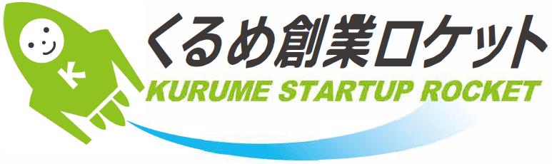 久留米市:くるめ創業ロケット(...